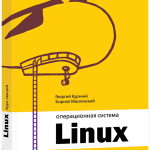 Linuxintro2_cover