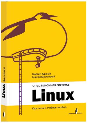 знакомство с linux описание