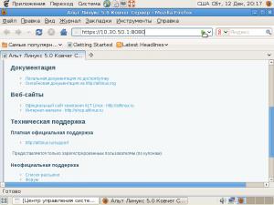 Веб-интерйфейс Центра управления системой