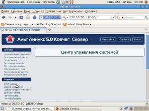 Стартовая страница Центра управления системой