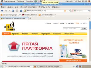 Сайт ALT Linux доступен!