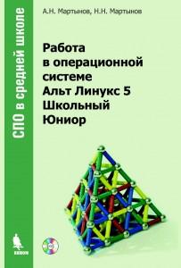 Работа в операционной системе Альт Линукс 5 Школьный Юниор