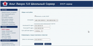Центр управления системой. DHCP