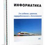Cover_informatica