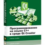 book QT_Creator